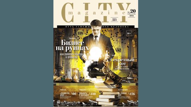 Журнал citymagazine